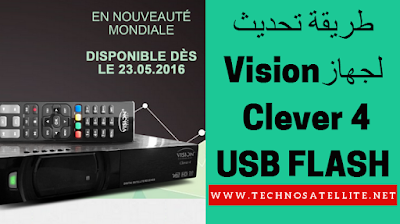 طريقة تحديث لجهاز Vision Clever 4 USB FLASH SMART+ IPTV VOD