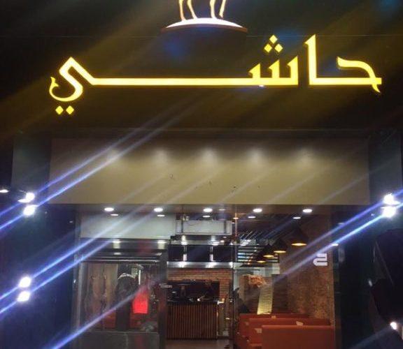 أسعار منيو ورقم وعنوان فروع مطعم  كباب حاشي Kabab Hashi