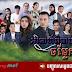 CTN -  Khmer Series_Ah Pea Pi Pea Chom Laek [54End]