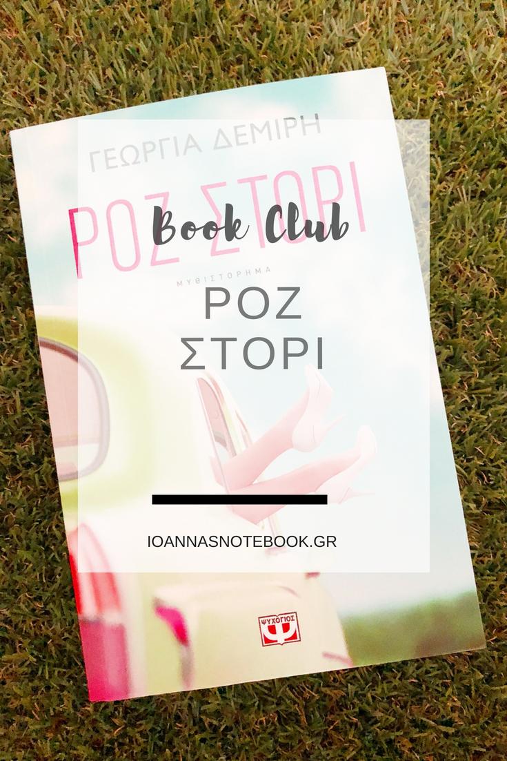 "Book Club: ""Ροζ Στόρι"" της Γεωργίας Δεμίρη,ένα βιβλίο φρέσκο και ανάλαφρο, ιδανικό να σας συντροφεύσει στις ξέγνοιαστες διακοπές σας | Ioanna's Notebook"