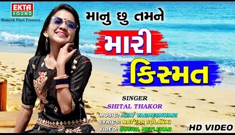 By Shital Thakor
