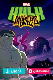 مشاهدة وتحميل فيلم هالك Hulk Where Monsters Dwell 2016 مترجم عربي