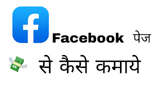 How to earn money by Facebook in Hindi