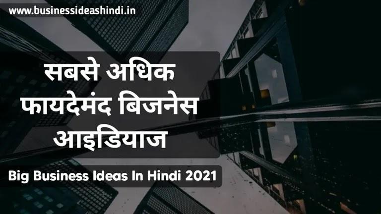 17 Big Business Ideas In Hindi 2021