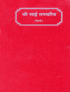 Shri-Sai-Satcharitra-In-Hindi-PDF-Free-Download