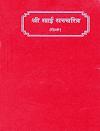 श्री साई सच्चरित्र पीडीऍफ़ पुस्तक हिंदी में | Shri Sai Satcharitra In Hindi PDF Free Download