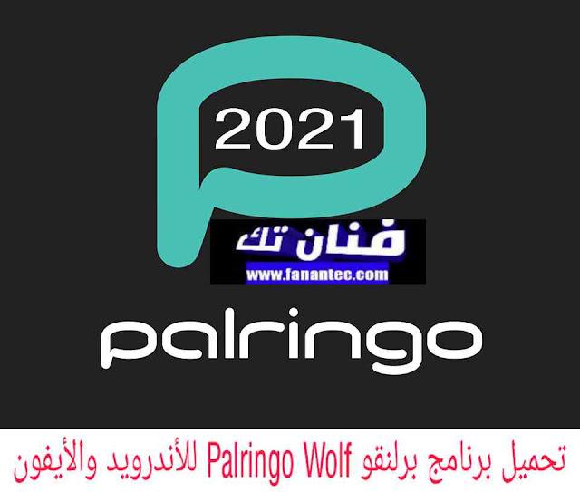 تحميل برنامج البرلنقو 2021 Palringo WOLF APK للاندرويد والايفون
