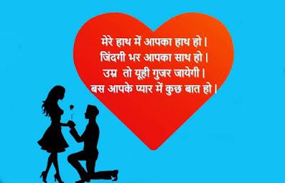 Romantic Shayari for gf in Hindi Two Lines