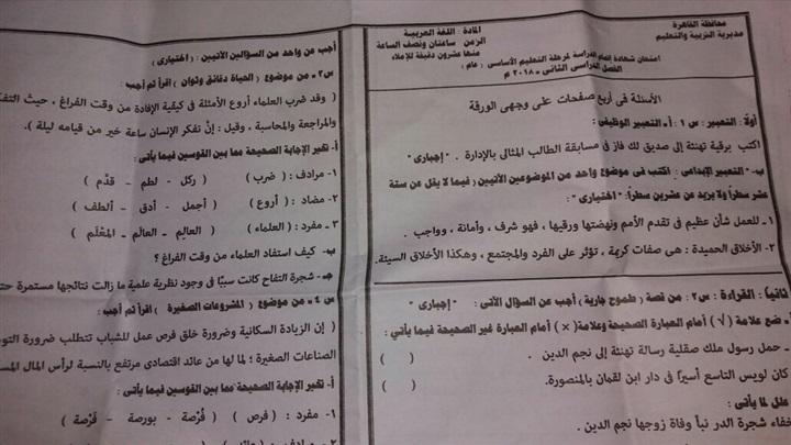 امتحان اللغة العربية الصف الثالث الاعدادي محافظة القاهرة 2018