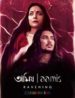 Aamis 2019 Full Movie Hindi Dubbed 720p & 1080p HDRip