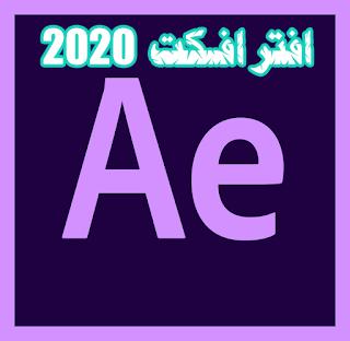 تحميل افتر افكت 2020 مع التفعيل
