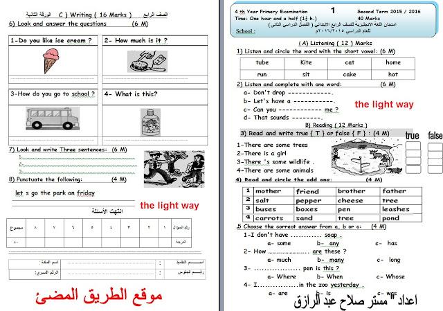 حمل امتحان اللغة الانجليزية للصف الرابع الابتدائي الفصل الدراسى الثانى -اخرالعام || نموذج اجابة + المرايا + نص الاستماع