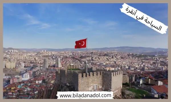 أفضل مناطق السياحية في تركيا ، السياحة في أنقرة