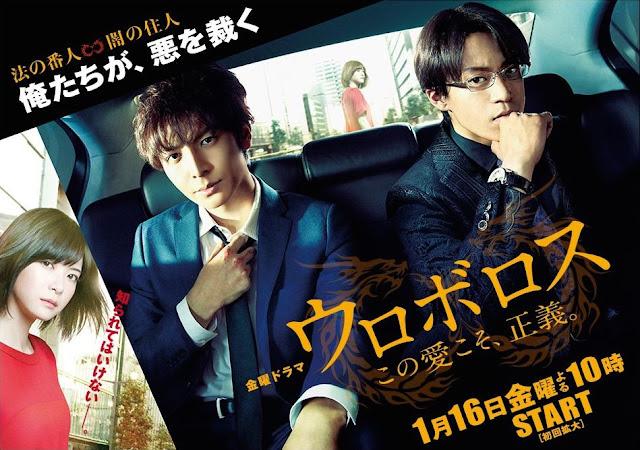 Download Dorama Jepang Uroborosu Batch Subtitle Indonesia