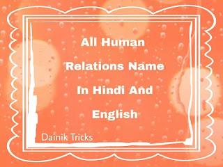 All Human Relations Name In Hindi And English - हिंदी में