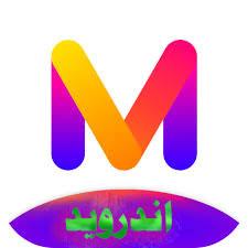 تحميل تطبيق MV Master تطبيق لصناعة الفيديوهات لهواتف الاندرويد
