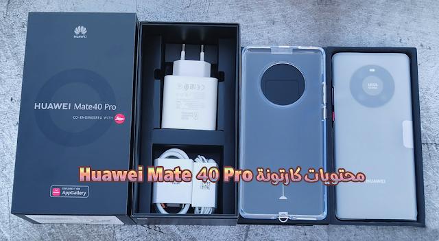 مواصفات وسعر هاتف Huawei Mate 40 Pro - مميزات وعيوب هواوى