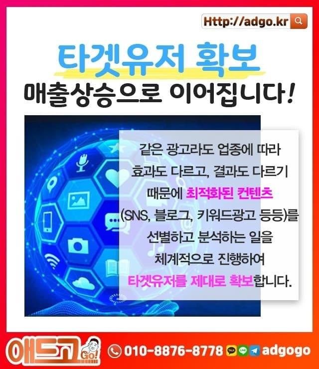 인천부평 제품광고