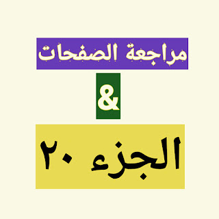 اختبارات حفظ القرآن الكريم ومراجعته من(٣٩٠-٤٠٢) + ج ٢٠