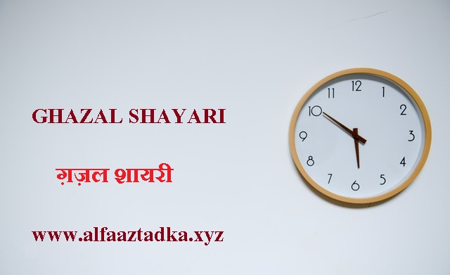 GHAZAL SHAYARI
