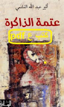 تحميل رواية عتمة الذاكرة pdf أثير عبد الله النشمي