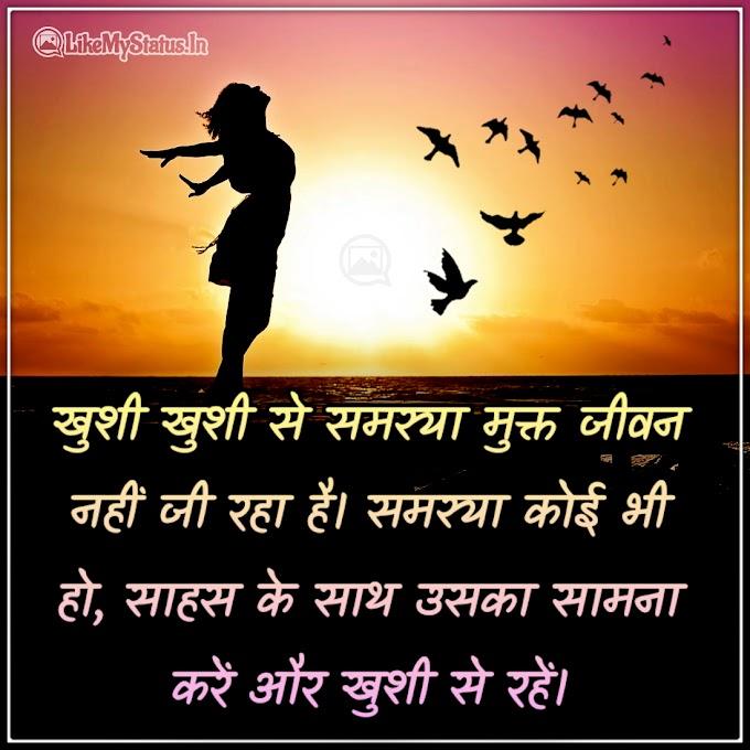 खुशी खुशी से समस्या मुक्त जीवन नहीं जी रहा है।