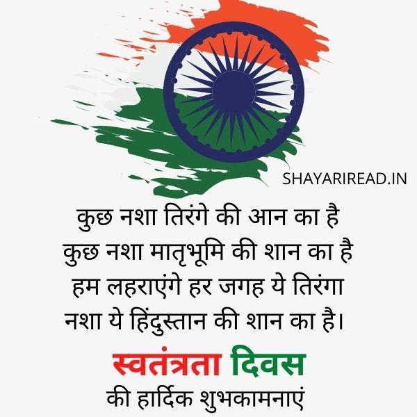 15 August Ki Shayari Hindi Me