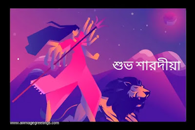 Durga Puja 2020