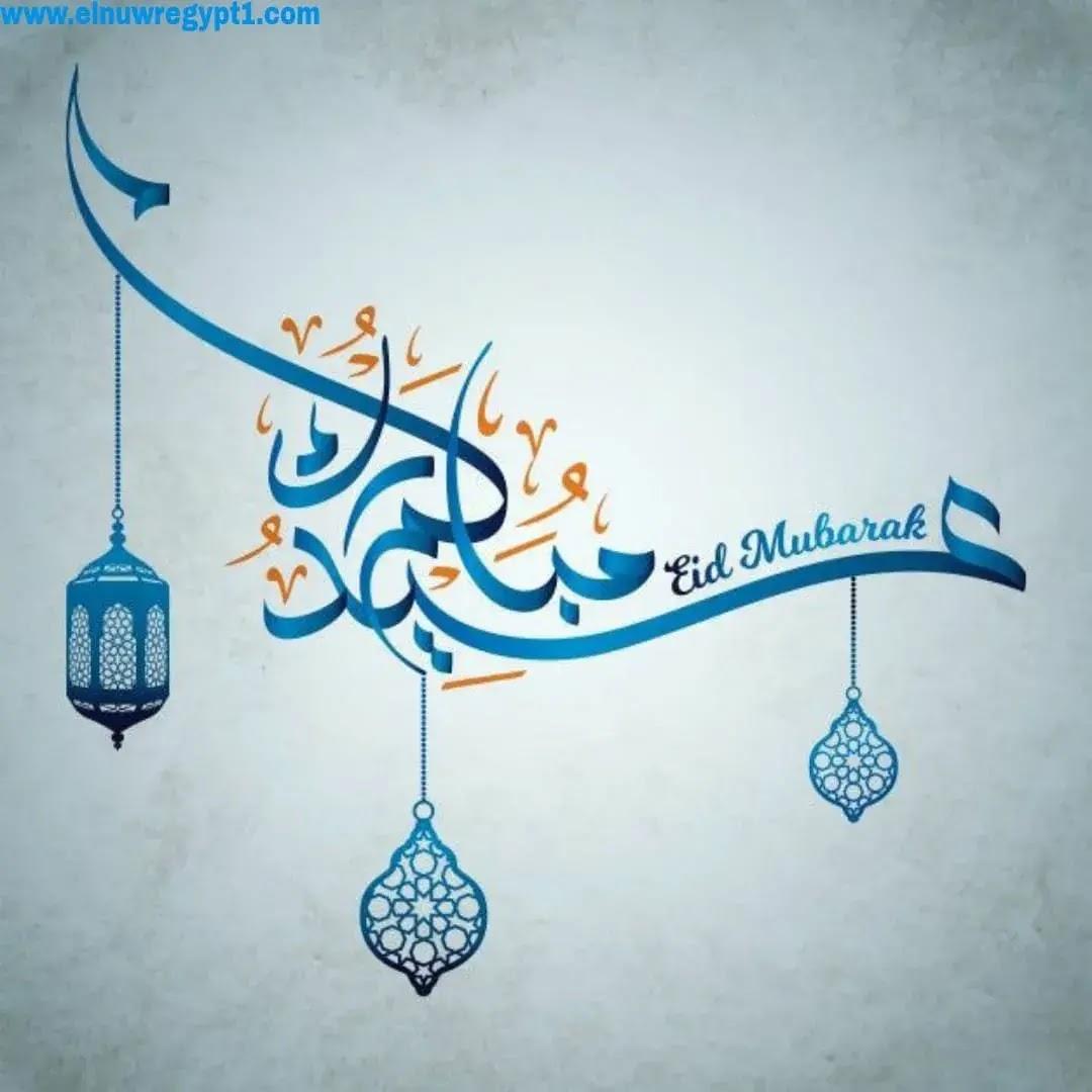العيد احلي مع .. رسائل تهنئة عيد الفطر المبارك ٢٠٢١ عربي و انجليزي Happy EID Fitr للاهل و الاصحاب والاحباب | اجدد بطاقات المعايدة بمناسبة عيد الفطر 2021