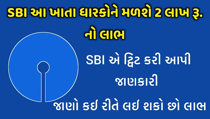 SBI Rupay Jan Dhan Card Benefit