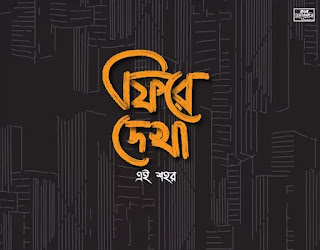 Recommended; Curated; Most Appreciated; Most Viewed; Most Discussed; Most Recent. bangla font. বাংলা টাইপোগ্রাফি. calligraphy. font. bangla typography. typography. Mustafa Saeed. typeface. lettering. free bangla font. টাইপোগ্রাফি. unicode. লেটারিং.