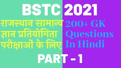 Rajasthan BSTC Gk Important Question Answer in Hindi pdf 1 - GyAAnigk