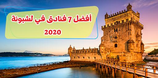 أفضل 7 فنادق في لشبونة 2020
