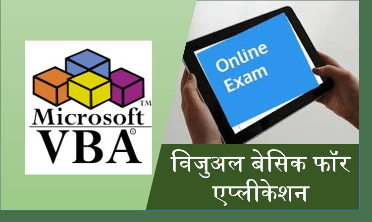 VBA Excel Online Test Series in Hindi