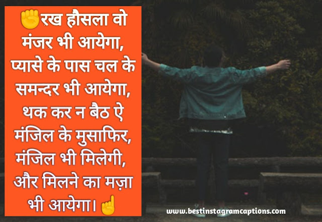 motivational shayari in hindi on life
