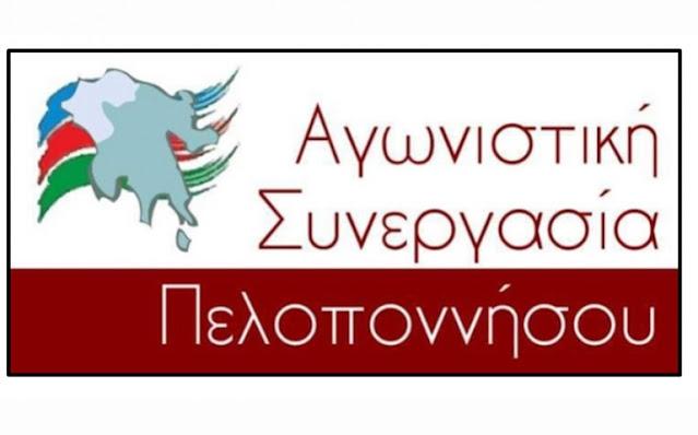 Αγωνιστική Συνεργασία Πελοποννήσου: Μέτρα τώρα για να μην συνεχιστεί η καταστροφή και μέτρα την ανακούφιση των πυρόπληκτων