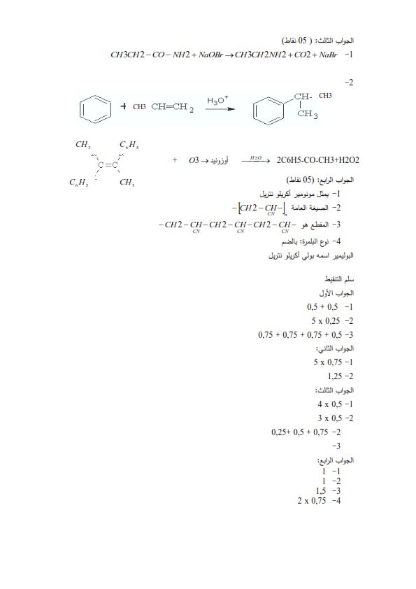 ألكانات ، ألكان ، أحادية الكلور ، كلور-1 بنتان ، كلور-2 مثيل-2 بوتان ، إستر ، CH3MgBr ، CH3CH2-CO-NH2 ، هيبوبروميت الصوديوم ، تحضير بروم متيل المغنيزيوم ، تحضير النيتروبنزين ، تحضير الفينول ، أوزونيد ، 2C6H5-CO-CH3+H2O2 ،  C6H5-CO-CH3+H2O2 ، نوع البلمرة ، البوليمير ،  بولي أكريلو نتريل ،
