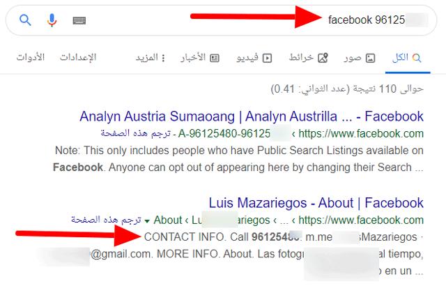 الطريقة الثانية: استخدام محرك البحث جوجل للعثور على اي شخص باستخدام رقم الهاتف