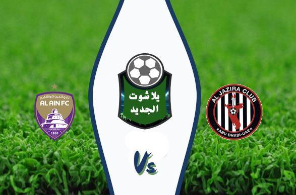نتيجة مباراة العين والجزيرة اليوم السبت 14-03-2020 في دوري الخليج العربي الإماراتي