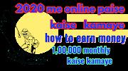 2020 में आप online लाखो कमा सकते है /online paise kaise kamaye