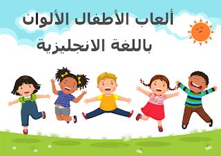 ألعاب الأطفال الألوان باللغة الانجليزية Children Games colors in English