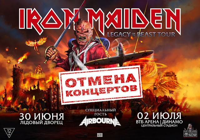 Iron Maiden в России - концерты отменены!