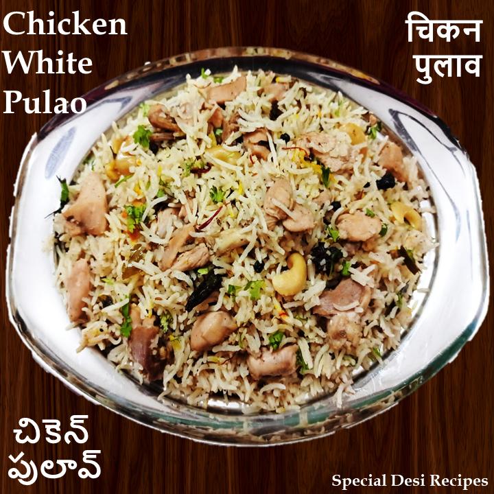 white chicken pulao special desi recipes