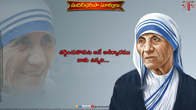 Here is Mother Teresa Quotes in telugu, Best Humanity Quotes in telugu, Best good morning quotes in telugu, Best good morning thoughts in telugu, Best good morning wishes in telugu,Mother teresa Telugu inspirational quotes, Best thoughts of Mother teresa in telugu, Best Telugu mother teresa quotations, Golden words of Mother teresa in telugu, Autobiography of Mother teresa in telugu pdf, Mother teresa positive Thinking Quotes in Telugu, Mother teresa quotes in Telugu language, about Mother teresa biography in Telugu,Quotes from Mother teresa in Telugu,about Mother teresa in Telugu pdf, few lines about Mother teresa in Telugu. Mother teresa Motivational Quotes and Quotations in Telugu words.Best inspirational quotes by Mother teresa in Telugu Language.Best inspiring good thoughts in telugu, Best inspiring lines in telugu, Best telugu quotations, inspirational quotes in telugu,  heart touching lines in telugu, Heart touching good thoughts in telugu, Best Quotes from famous authors in telugu.
