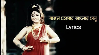 Bajlo Tomar Alor Benu Lyrics ( বাজলো তোমার আলোর বেনু ) Agomoni Song