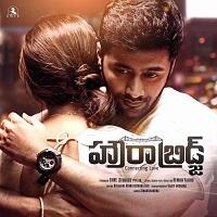 Howrah Bridge (2017) Telugu Movie Audio CD Front Covers, Posters
