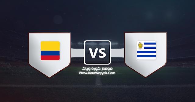 نتيجة مباراة كولومبيا وأوروجواي اليوم الجمعة في تصفيات كأس العالم: أمريكا الجنوبية