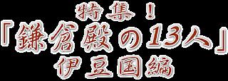 特集!「鎌倉殿の13人」〜伊豆国編〜