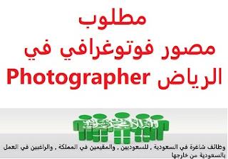 وظائف السعودية مطلوب مصور فوتوغرافي في الرياض Photographer