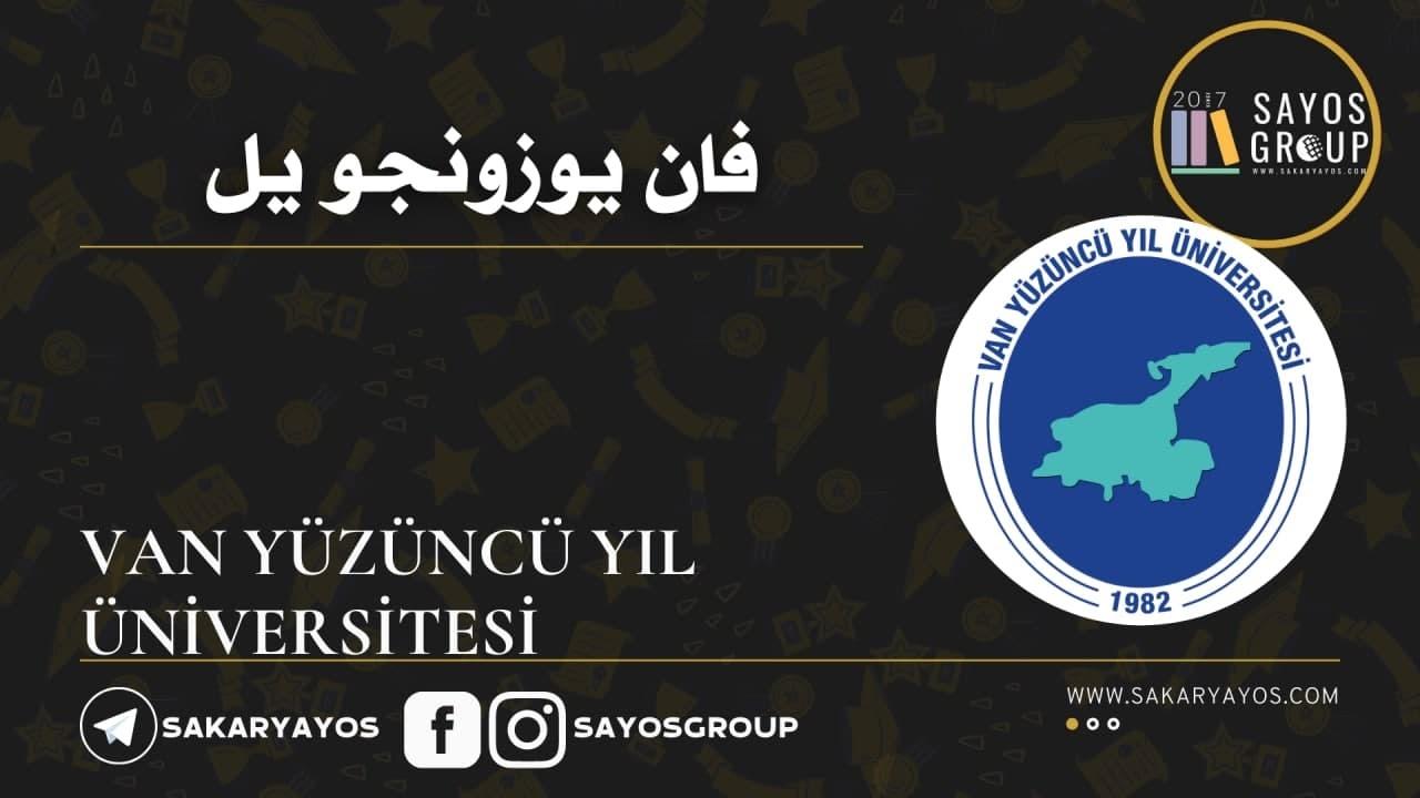 أعلنت جامعة فان يوزونجو يل - Van Yüzüncü Yıl Üniversitesi ، الواقعة في ولاية فان عن فتح باب التسجيل على امتحان اليوس والمفاضلة لعام 2021